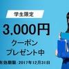 学生限定Amazon Prime Student プライムステューデントで合計3000円クーポンプレゼント中だよ!
