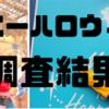 『Dハロ調査してきた‼ネタバレ!』東京ディズニーハロウィンはどうだったのか?