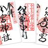 今宮神社の御朱印(埼玉・秩父市)〜おかげさまで 秩父必見神社に昇格!