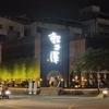 台中で一番人気の鍋屋【軽井沢】は落ち着ちついた空間で、手頃な値段で食べられる地元民が溢れるお店だった!