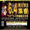 中共に都合のいい香港泛民主派w