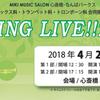 SPRING LIVE!! 2018🌱〜サックス科/トランペット科/トロンボーン科〜