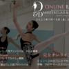 【新着WS】D&Dオンラインオーディション・マスタークラス