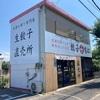 泉佐野「餃子の雪松」が泉佐野にもやってきた!ユニークな販売の仕方と餃子の味わいを是非一度お試しアレ!