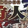【MHF-Z】 公式サイト更新情報まとめ 4/3~4/10