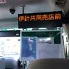 伊計島からバス 4つの島を経由して渡る