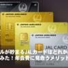 マイルが貯まるJALカードはどれか比較してみた!年会費に見合うメリットは?