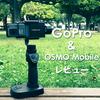 【レビュー】ハンドスタビライザーOSMO MobileにGoProをセットして撮影する!【使い方】