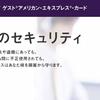 SPGアメックスの「キャンセル・プロテクション」における「入院」と「通院」の条件