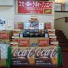 昨日、コカ・コーラ杯オープンコンペを開催