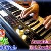 オフコース 秋の気配 シンセサイザーで弾いてみた 電子ピアノ ピアノkunichan piano solo cover