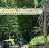 川崎市にある【夢見ヶ崎動物公園】にLet's go!?平塚市総合公園との共通点を探す。