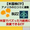 【BUZZ】アメリカの口コミに連動したETF|ヴァンエック・ベクターズ・ソーシャル・センチメントETF【米国株ETF】