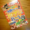 昨日鶴橋で、あんそらさんの出版記念交流会に参加してきました!