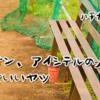 アニメハチナイ感想#7