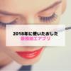 まるで整形レベル!2018年おすすめしたい多機能な美顔加工アプリ