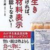 日本は食品添加物由来の癌大国