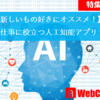 仕事に使える人工知能アプリ特集