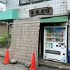 食べログ百名店、ミシュラン掲載のラーメン「多賀野」に行ってきた!