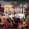 神社と偶像崇拝の世界 青さんの天草への旅 その7