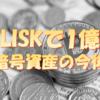 仮想通貨リップルに未来無し~暗号資産の今後~LISKで1億円