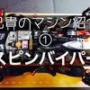 兄貴のマシン紹介①スピンバイパー