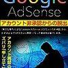 『Google AdSenseアカウント非承認からの脱出』です