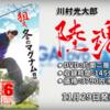 待望の新作!川村光大郎「陸魂6」通販予約受付開始!