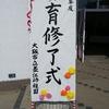墨江幼稚園 卒園式