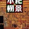 整然とした本棚も雑然とした本棚も素晴らしい──『絶景本棚』