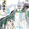 雨池(新潟県南魚沼)