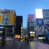 【大阪遠征記】宿なし2日目は流石に眠い