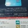 オリックス(8591)から株主カードを頂きました。2013年7月