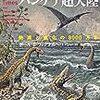「大絶滅時代とパンゲア超大陸」ポール・B・ウィグナル著