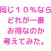 【スーパーDEAL・クーポン・ポイント倍数】同じ10%(10倍)ならどれが一番お得なの?