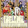 吉例顔見世大歌舞伎『髪結新三』(歌舞伎座)