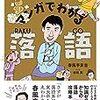 マンガで優しく解説した春風亭昇吉による落語指南書