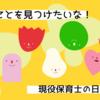 保育士のお金の事情アンケート結果 ~現役園長の日常ブログ~