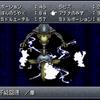 クロノ初期レベル、メガミュータント戦と黒の夢1(DS版クロノトリガー)