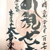 大安楽寺の御朱印/長野県松本市