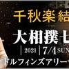 「大相撲七月場所」千秋楽の結果です。白鵬が全勝優勝!照ノ富士は来場所、横綱昇進へ。
