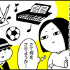 【コノビー連載】第10回 習い事で起きた変化