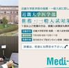 【近畿大学医学部】推薦・一般入試対策講座2021