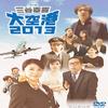 大空港2013:誰でもいいのかよぉーー!【邦画名セリフ】