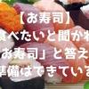 【お寿司】何が食べたいと聞かれたら「お寿司」と答える準備はできている