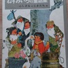 ラングのねずみいろの童話集を見て。読書感想