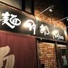 【つけ麺】麺哲支店 麺野郎 (池田)