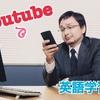 Youtubeを見るだけ!リスニング力が劇的にアガる、おすすめチャンネル5選