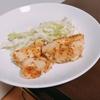 【料理】鶏むね肉の癖においしい!マスタードチキンの作り方【作り置きOK】