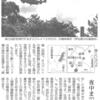 沖縄-東村・高江ヘリパッド強行